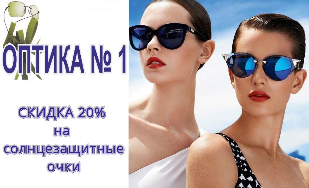 aktciia-solnechnye-ochki